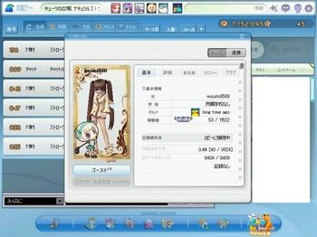 pangya_172.jpg