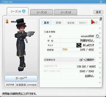 pangya_399.jpg