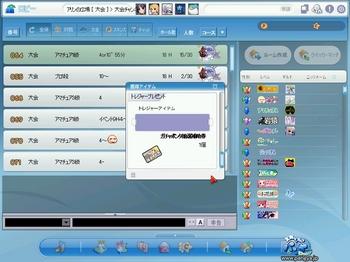 pangyaGU_018.jpg
