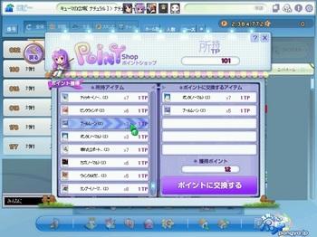 pangya_103.jpg